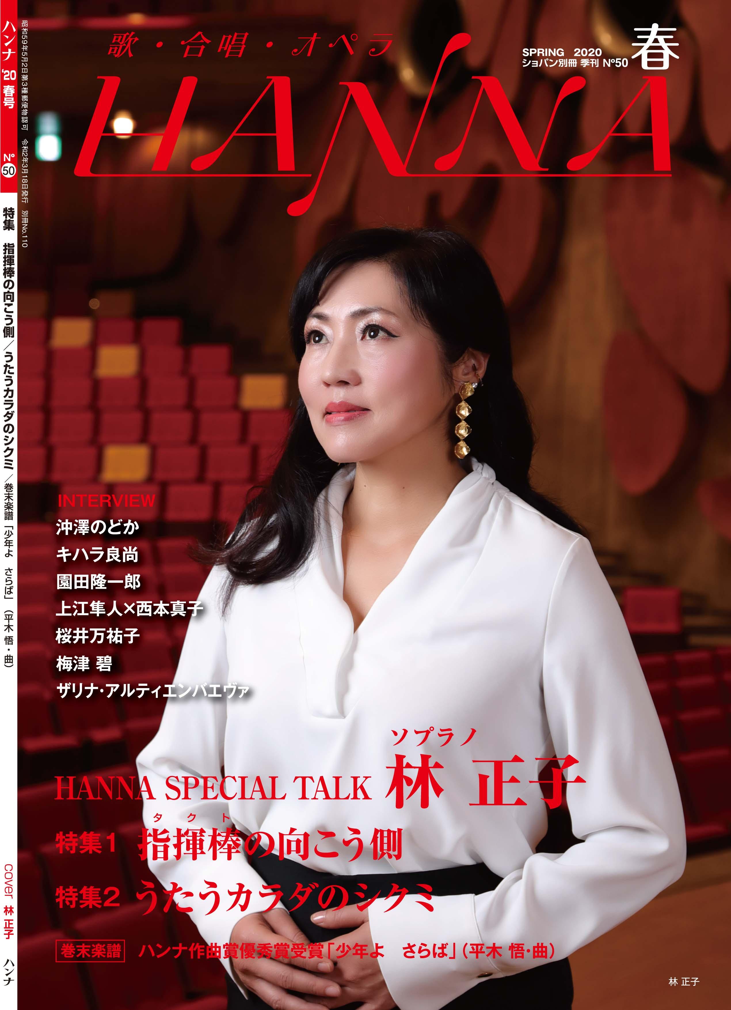 うたの雑誌ハンナ 2020年春号 No.50