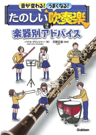 「音が変わる!うまくなる!たのしい吹奏楽」2巻