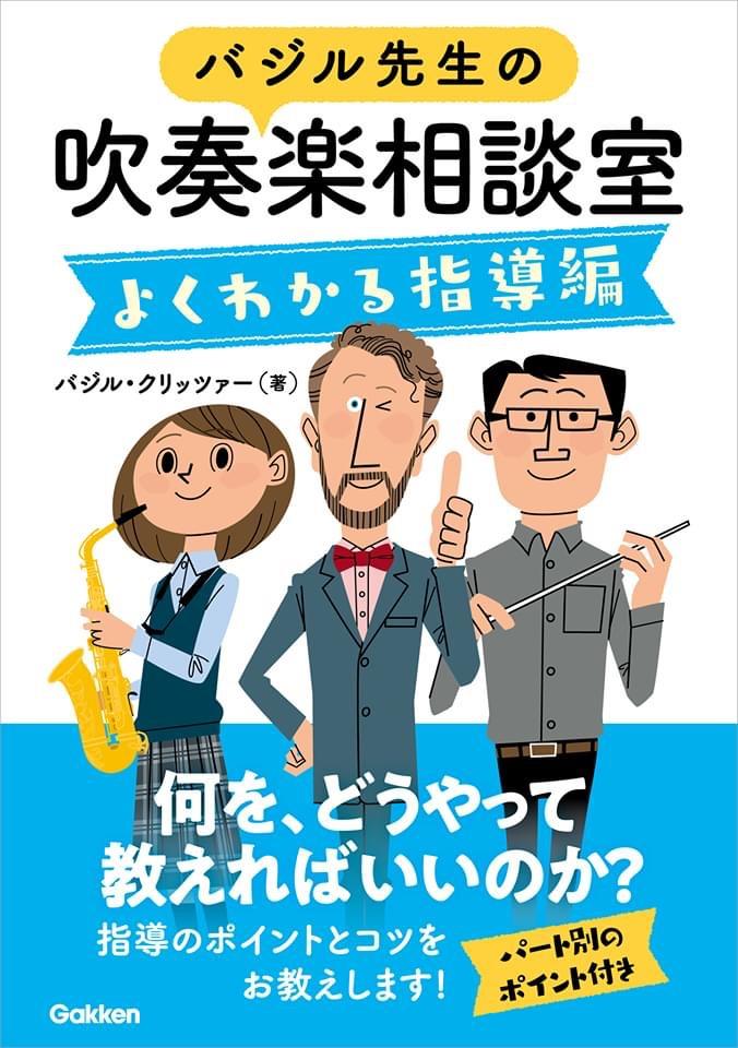 バジル先生の吹奏楽相談室〜よく分かる指導編〜