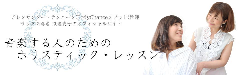 サックス|アレクサンダー・テクニーク【渡邊愛子 オフィシャルサイト】
